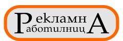 www.ReklamnaRabotilnica.com